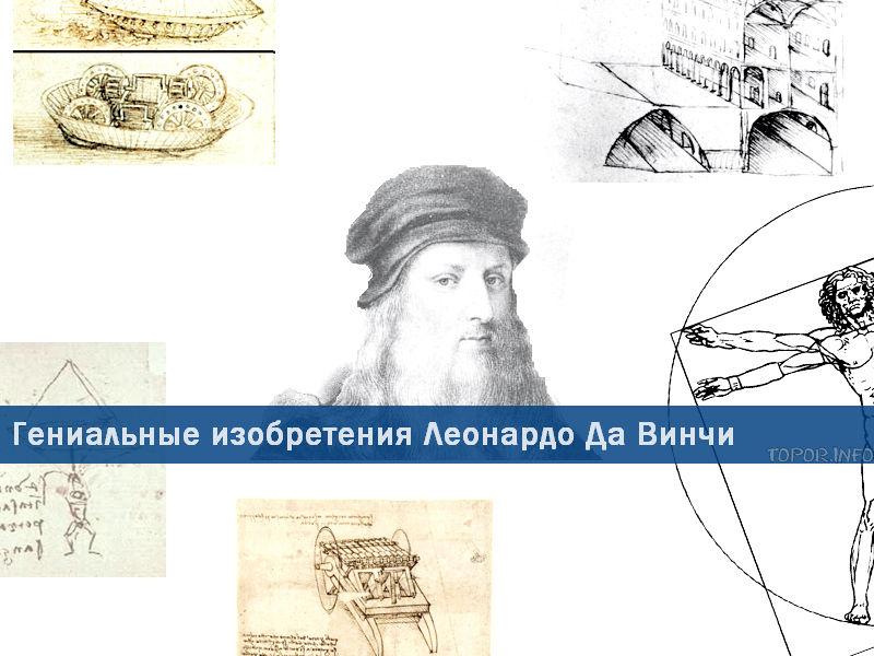Что изобрёл Да Винчи