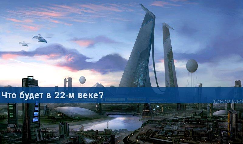 Мир в 22 веке, через 100 лет