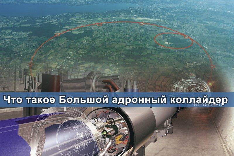 Что такое Большой адронный коллайдер