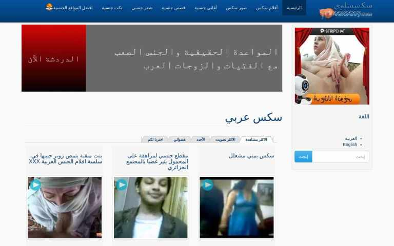 Sexsaoy - top Arab Porn Sites