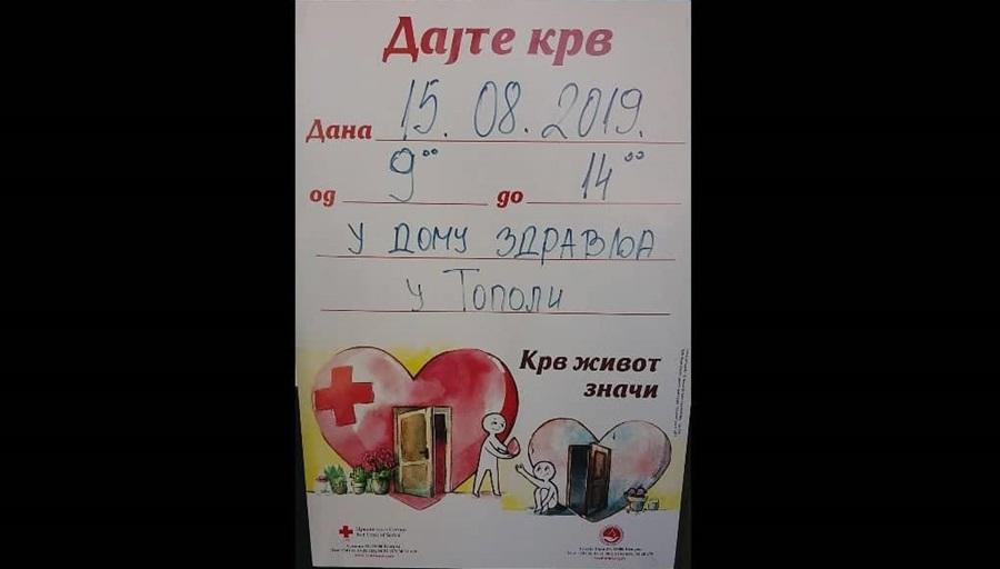 У четвртак акција добровољног давања крви