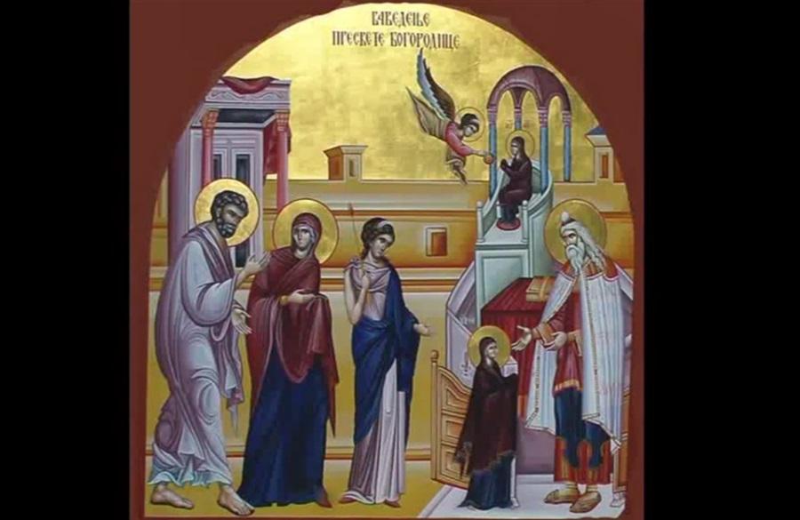 Данас је Ваведење Пресвете Богородице
