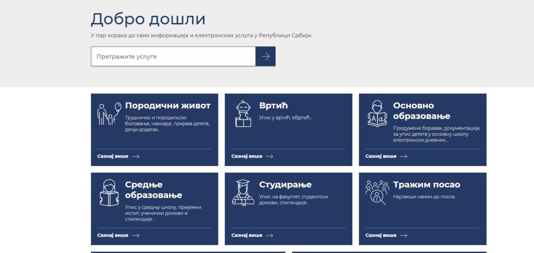 Електронски упис у средње школе – нова услуга на Порталу еУправе