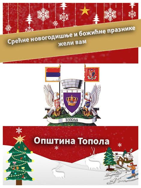 Челници општине Топола честитали новогодишње и божићне празнике