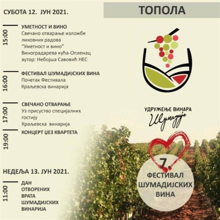 Фестивал Шумадијских вина у Тополи