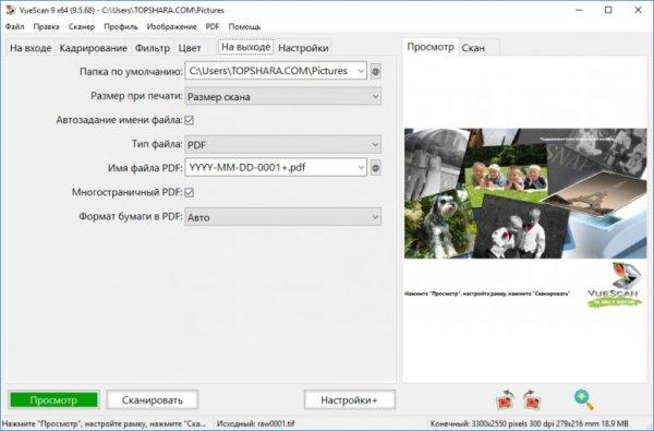 VueScan Pro + Лицензионный ключ