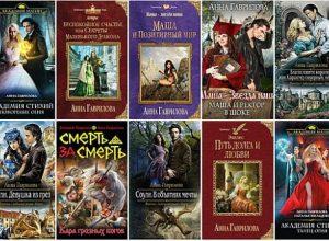 Франциска Вудворт все книги по сериям по порядку список