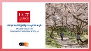 NEW ZEALAND SCHOLARSHIPS AT UNIVERSITY OF CANTERBURY, CANTERBURY CHEMECA TRUST FUND (PARTIALLY FUNDED)