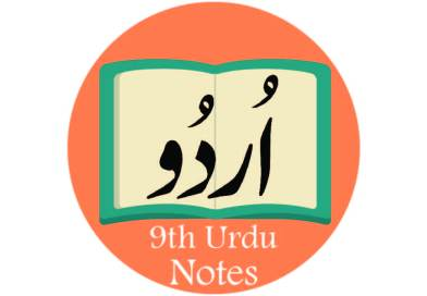 9th Class Urdu Notes