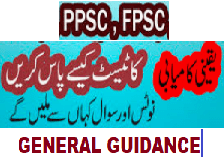 How to Prepare for 100 Marks PPSC/FPSC Tests