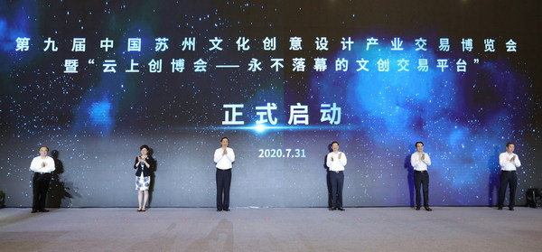 The 9th China Suzhou Cultural & Creative Design Cultural Industry Expo started in Suzhou