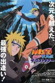 Naruto Shippuden Film 4: The Lost Tower (2010)