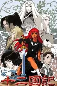 The Twelve Kingdoms VF