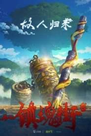 Zhen Hun Jie Saison 2