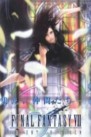 Final Fantasy VII: Advent Children (2005) VF