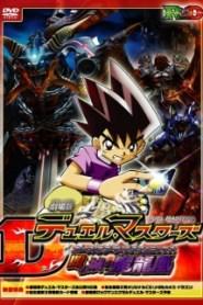 Duel Masters Movie 1: Yami no Shiro no Maryuuou (2005)