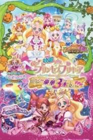 Go! Princess Precure Movie: Go! Go!! Gouka 3-bon Date!!! (2015)