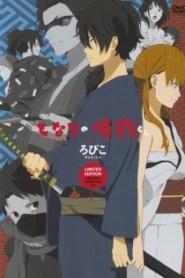 Tonari no Kaibutsu-kun: Tonari no Gokudou-kun OAV (2013)