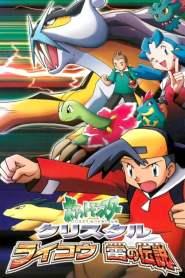 Pokémon: The Legend of Thunder! (2001) VF