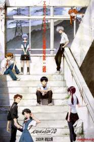 Evangelion: 2.0 You Can (Not) Advance (2009) VF
