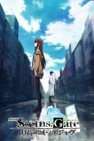 Steins;Gate The Movie – Load Region of Déjà Vu (2013)