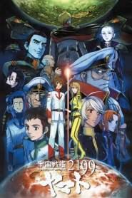 Space Battleship Yamato 2202