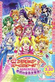 Precure All Stars Movie DX: Minna Tomodachi – Kiseki no Zenin Daishuugou! (2009)