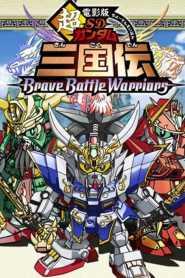 Chou Deneiban SD Gundam Sangokuden Brave Battle Warriors (2010)