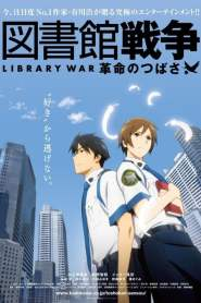 Library War: The Wings of Revolution (2012)