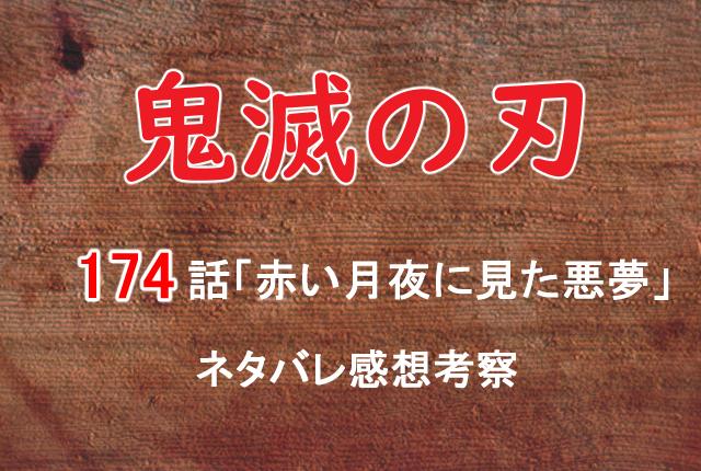 鬼滅の刃174話ネタバレ画像