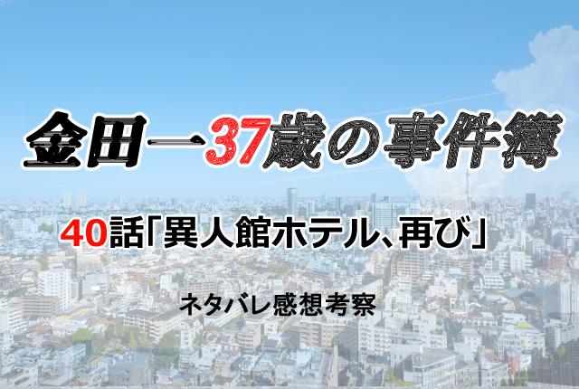 金田一37歳40話ネタバレ画像