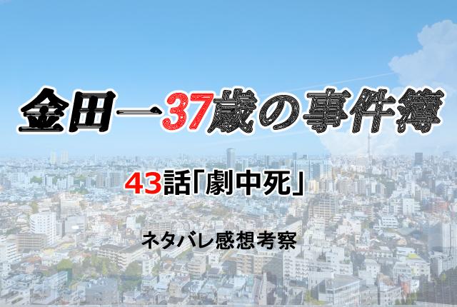 金田一37歳43話ネタバレ画像