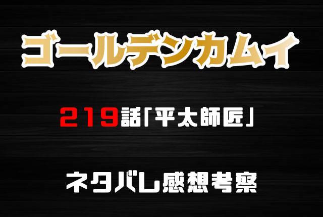 ゴールデンカムイ219話ネタバレ画像