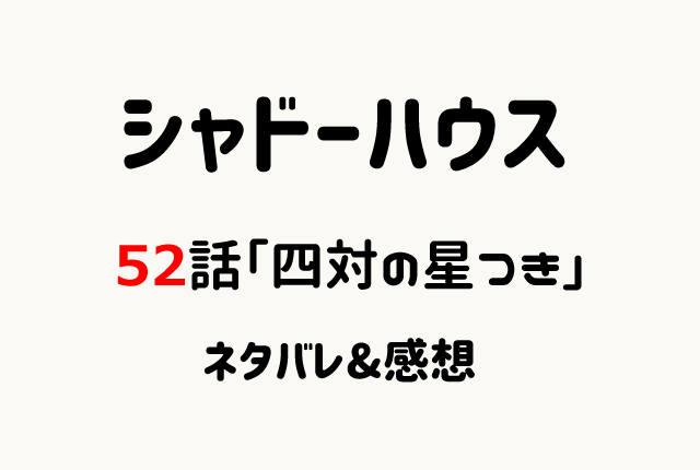 シャドーハウス52話ネタバレ