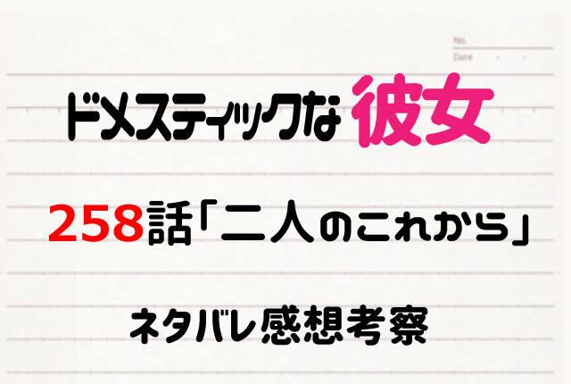 ドメカノ258話ネタバレ
