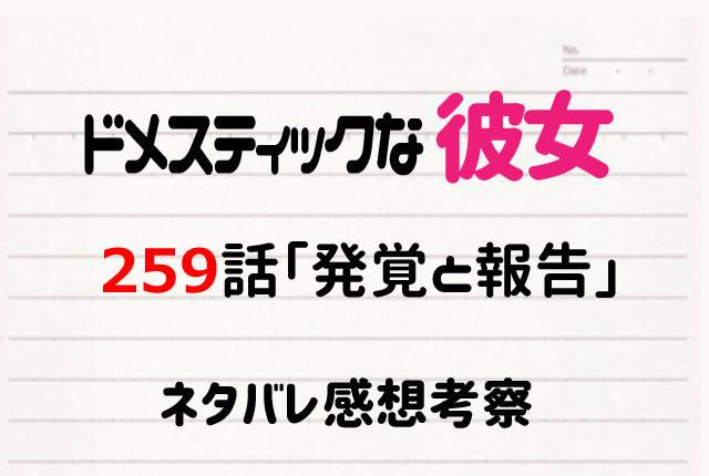 ドメカノ259ネタバレ