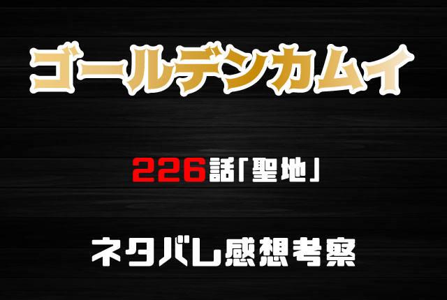 ゴールデンカムイ226ネタバレ