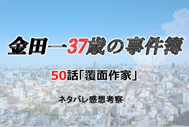 金田一37歳50話