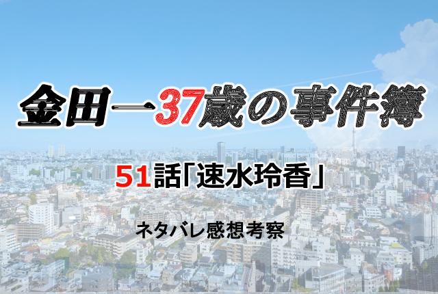 金田一37歳51