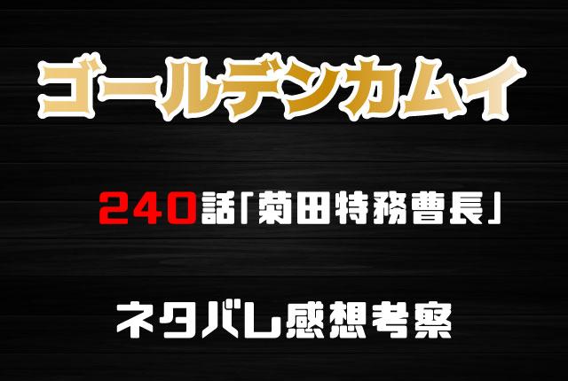 ゴールデンカムイ240ネタバレ