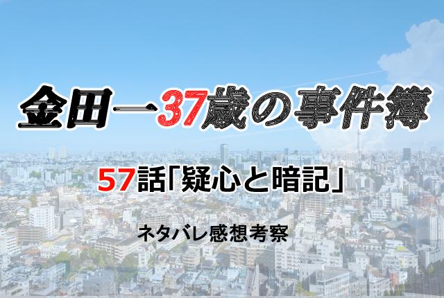 金田一37歳57話ネタバレ