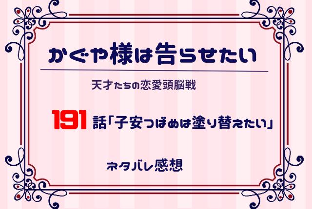 kaguyasama191wa