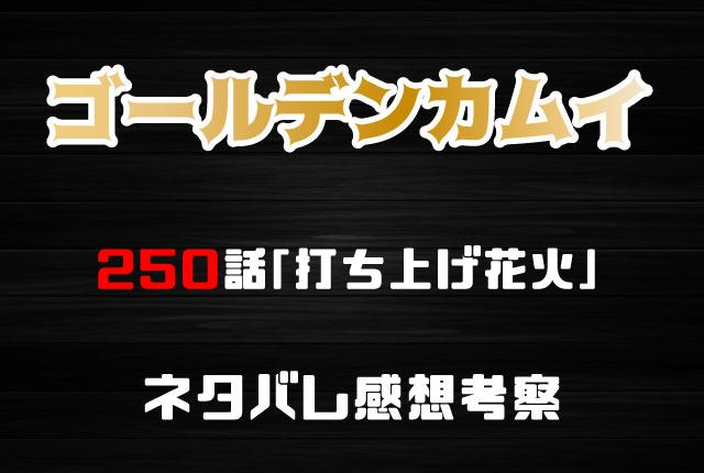 金カム250ネタバレ