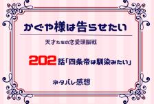 かぐや様202ネタバレ