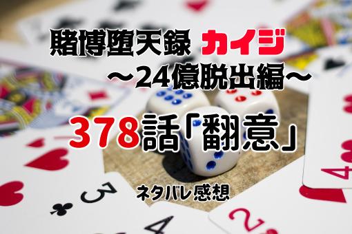 カイジ378ネタバレ