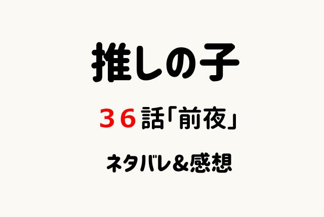 推しの子36話ネタバレ画像