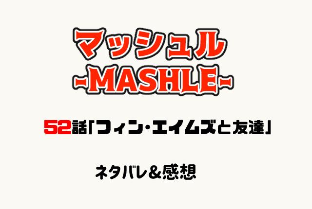 マッシュル52ネタバレ