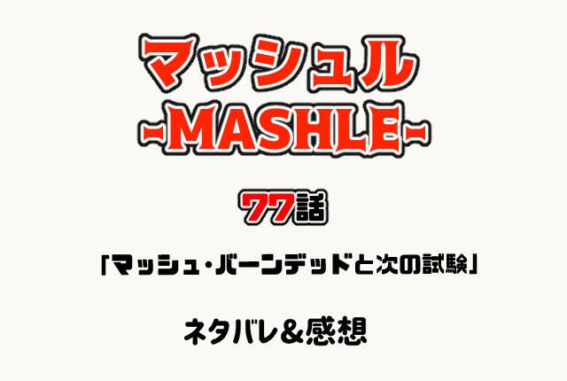 マッシュル77ネタバレ画像