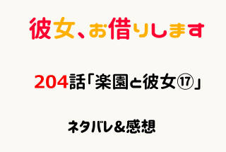kanokari204