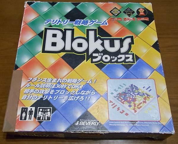 ボードゲームは楽しい!テトリスみたいなピースを並べるゲーム BLOKUS